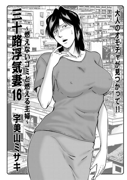 【熟女 エロ漫画】三十路浮気妻(単話)