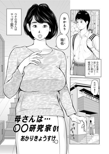 母さんは○○研究家(単話)