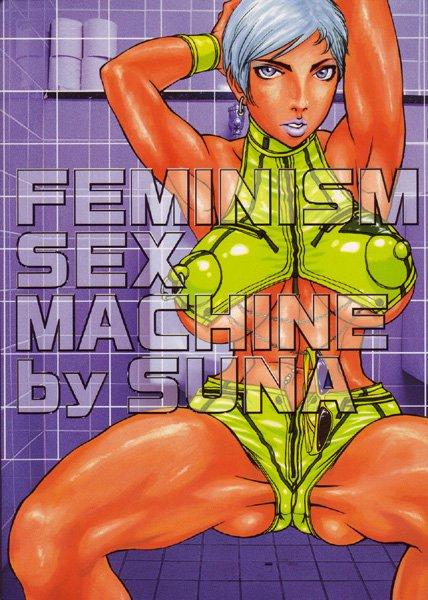 フェミニズムセックスマシーン