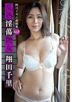 翔田千里「野川イサム画報集 Vol.3 乱熟淫蕩艶女」