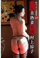 村上涼子「野川イサム画報集 Vol.5 巨尻美熟妻楽園」 b146alcmn00603のパッケージ画像