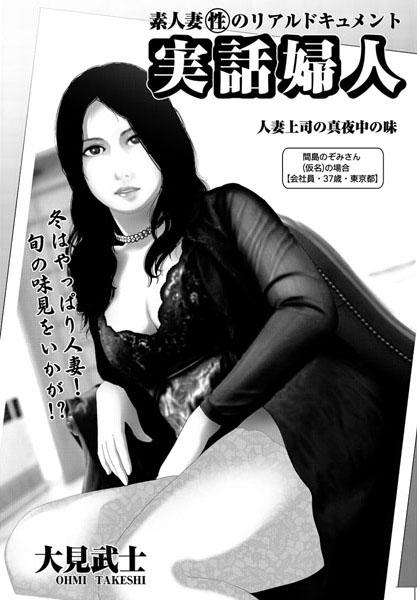 実話婦人 【第10話】