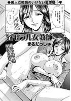 淫モラル女教師(単話)