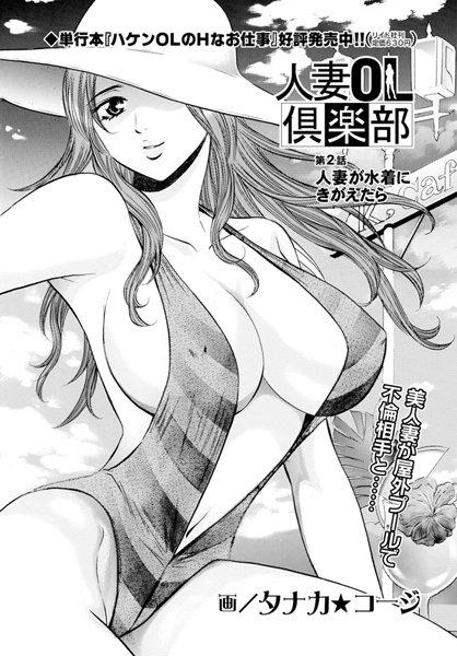 人妻OL倶楽部 【第2話】