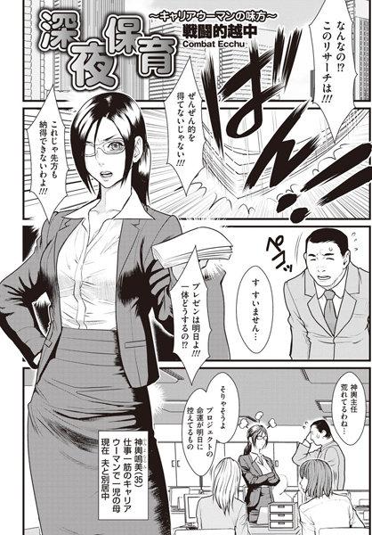 深夜保育〜キャリアウーマンの味方〜