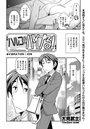 ハルコさんバイブる! 【VIBRATION☆02】