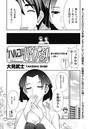 ハルコさんバイブる! 【VIBRATION☆05】