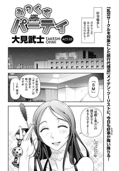 みっくすパーティ 【ACT.03】