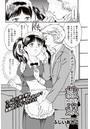 隷嬢 【第5話 メイド・梨々華#03】