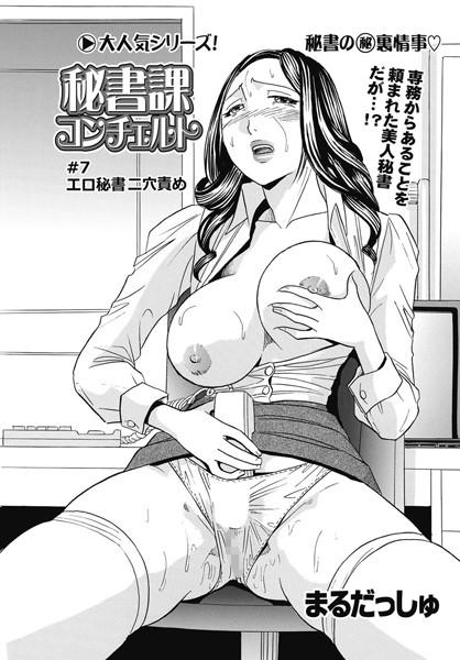 秘書課コンチェルト(7)