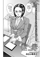 隷嬢 【第9話】