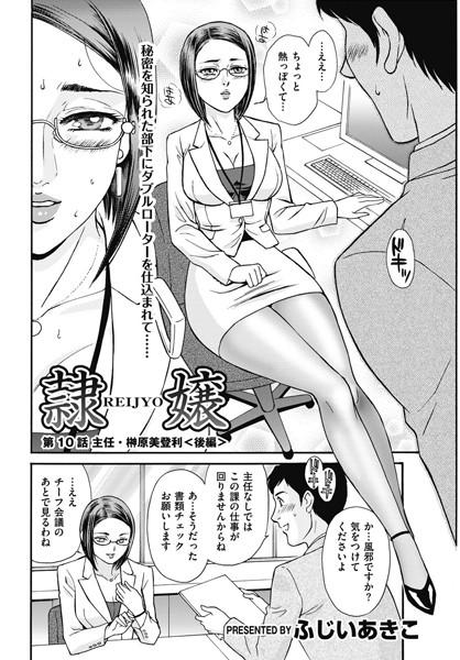 隷嬢 【第10話】