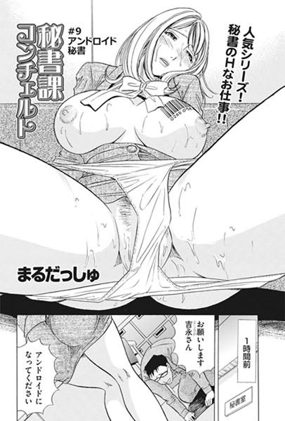 秘書課コンチェルト(9)