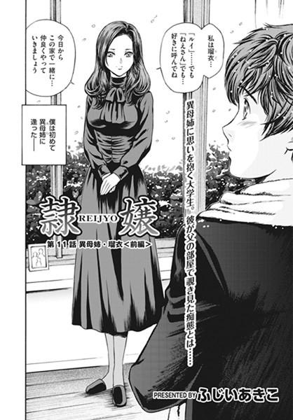 隷嬢 【第11話】