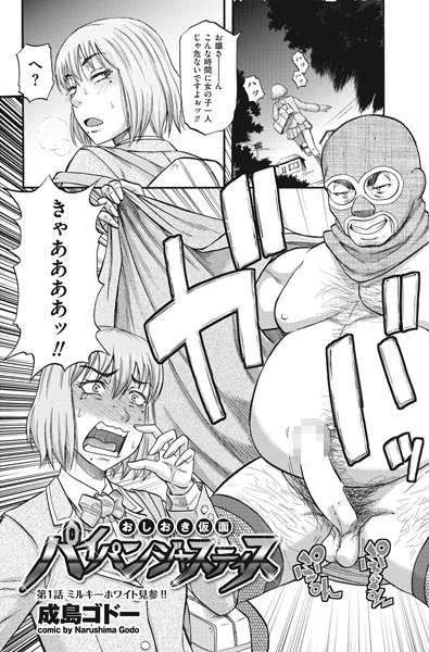おしおき仮面 パイパンジャスティス(1)