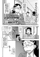 おしおき仮面 パイパンジャスティス(2)