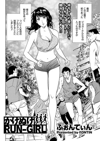 かけぬけRUN-GIRL