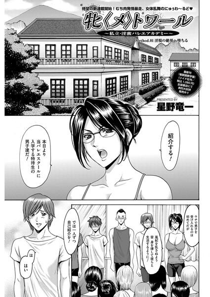 牝〈メ〉トワール〜私立・淫蜜バレエアカデミー〜(単話)