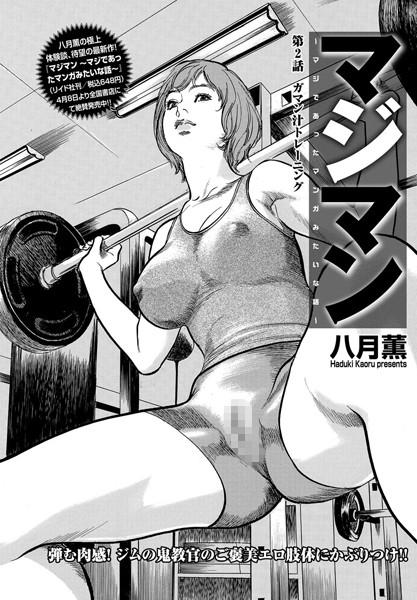 マジマン〜マジであったマンガみたいな話〜 第2話 ガマン汁トレーニング