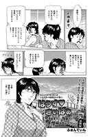 はうす・きぃぱあ Report.04 埼玉県S市 人気女形の艶麗技巧を覗た!