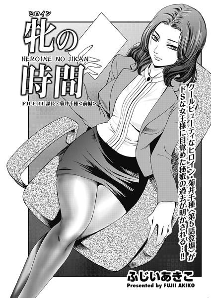 牝の時間 FILE.11 課長・菊井千種<前編>