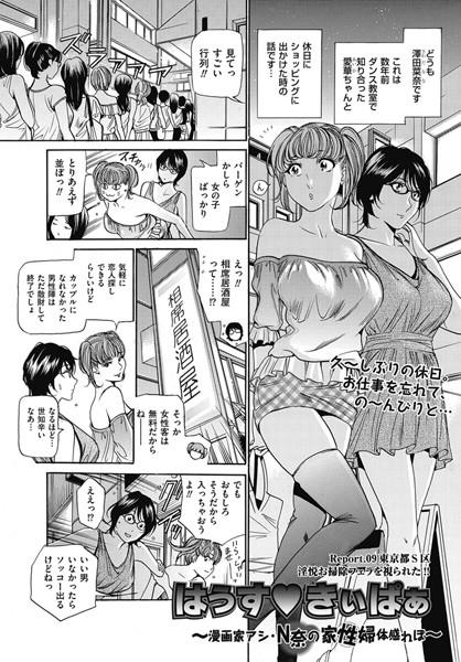 はうす・きぃぱあ Report.09 東京都S区 淫悦お掃除フェラを視られた!!