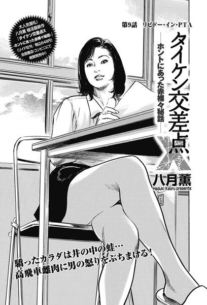 タイケン交差点X(エックス)〜ホントにあった赤裸々秘話〜 第9話 リビドー・イン・PTA