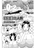 浮気妻二人旅(単話) b149bldmg00307のパッケージ画像