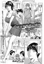 はうす・きぃぱぁ Report.10 東京都O区 マンガ執筆作業の修羅場を視た!!