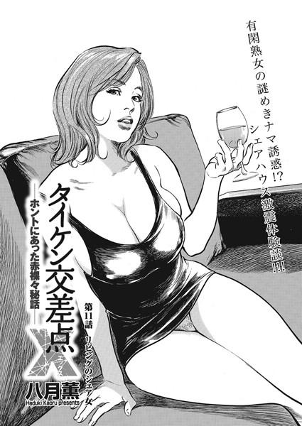 タイケン交差点X(エックス)〜ホントにあった赤裸々秘話〜 第11話 リビングのシェア女