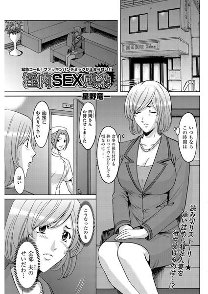 【人妻 エロ漫画】淫内SEX感染(単話)