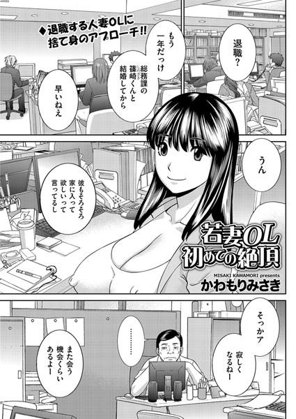 「若妻OL 初めての絶頂(単話)」(かわもりみさき)  同人誌