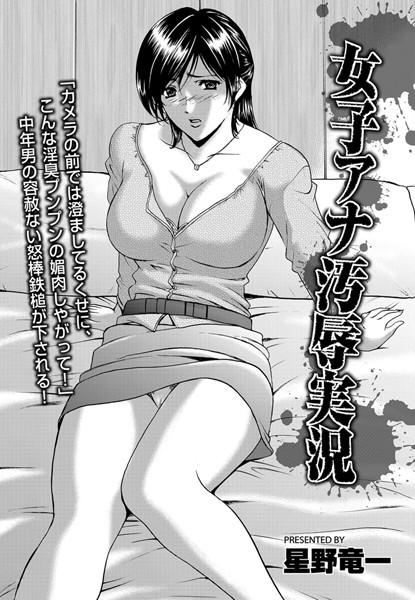 【女子アナ エロ漫画】女子アナ汚辱実況(単話)