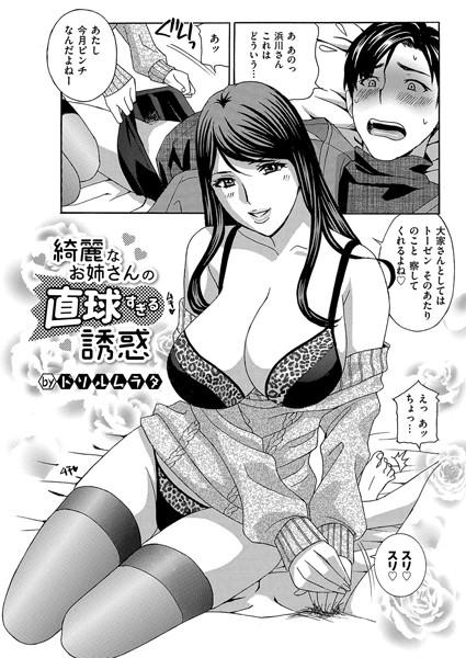 【3P・4P エロ漫画】綺麗なお姉さんの直球すぎる誘惑(単話)