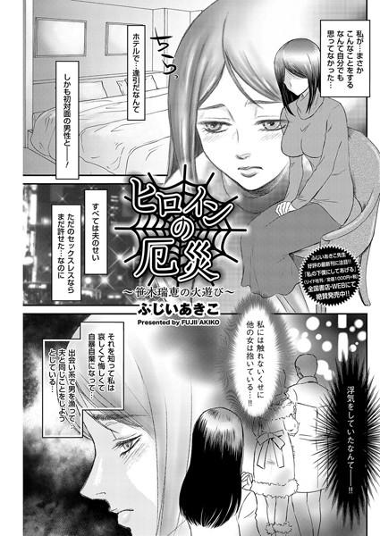 ヒロインの厄災~笹木瑞恵の火遊び~(単話)