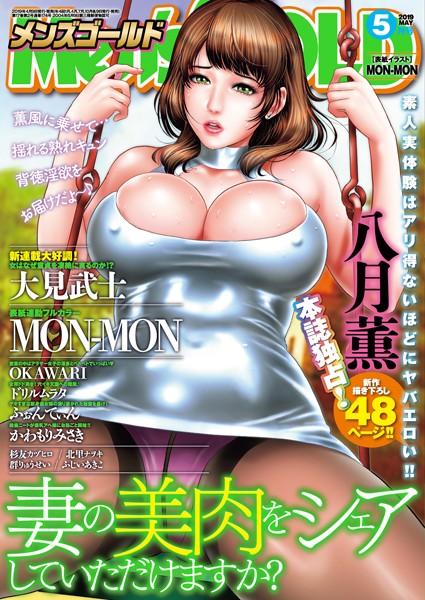 【美少女 エロ漫画】メンズゴールド2019年5月号