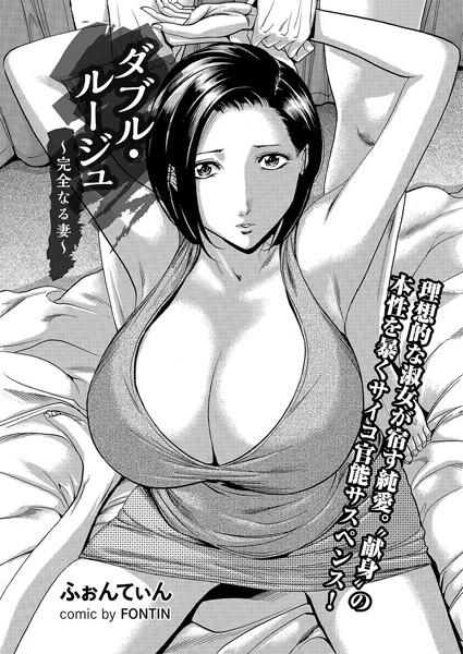 ダブル・ルージュ~完全なる妻~(単話)