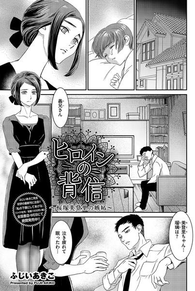 ヒロインの背信~桜塚美登里の嫉妬~(単話)