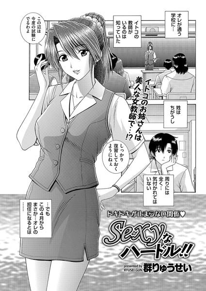 【女教師 エロ漫画】Sexyなハードル!!(単話)