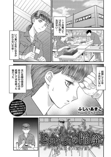 ヒロインの陥穽~逢坂閑音の闇仕置~(単話)