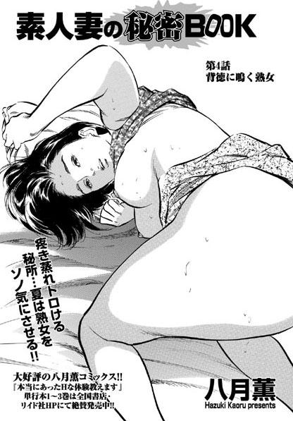 素人妻の秘密BOOK 【第4話 背徳に鳴く熟女】