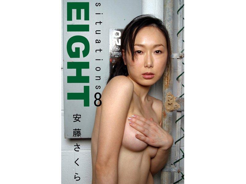 EIGHT 安藤さくら
