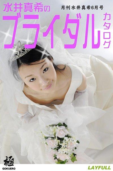 月刊水井真希 6月号「水井真希のブライダルカタログ」