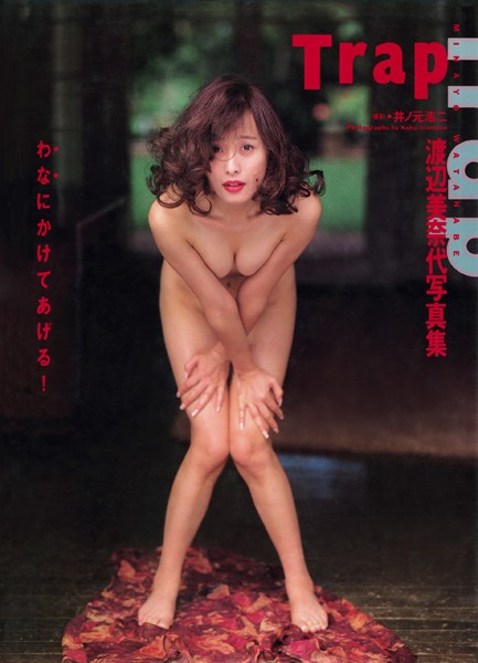 渡辺美奈代 写真集 『 Trap 』