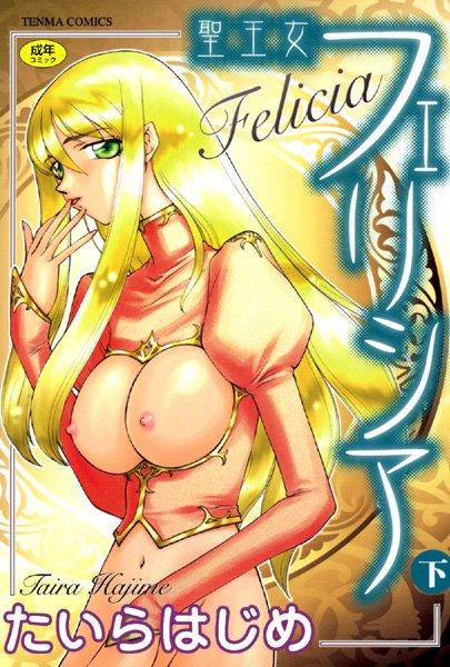 聖王女フェリシア(下)