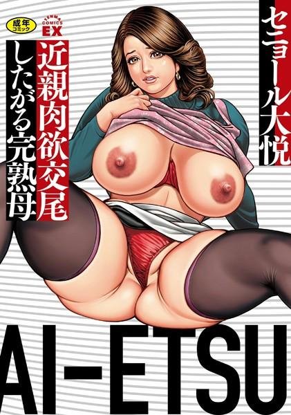 【拘束 エロ漫画】近親肉欲交尾したがる完熟母