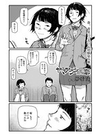 ヤマアラシたちの恋(単話)