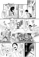ドキッ!男だらけ(?)のお悩み相談室(単話)