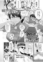 わからせ☆ロッカールーム(単話)