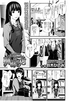 ご令嬢と痴的なお店(単話)